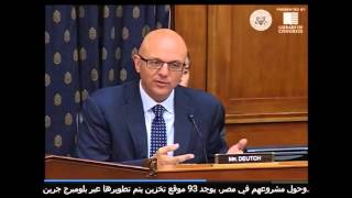 U.S. House Foreign Affairs Subcommittee hearing on Egypt highlighting Blumberg Grain (Arabic)