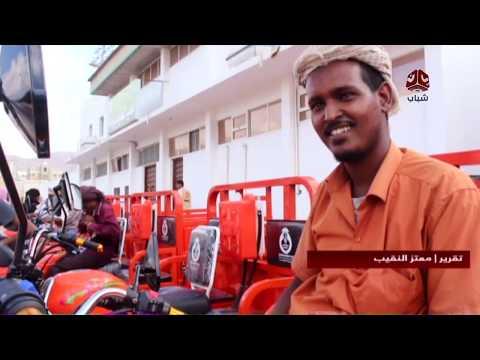 حضرموت تدشين مشروع باب رزق توزيع عربات نارية | تقرير معتز النقيب | يمن شباب