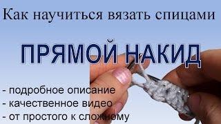 Вязание спицами  Прямой накид(Накиды используются при вязании ажурных узоров спицами, а также при добавлении петель для расширения полот..., 2014-01-09T16:51:30.000Z)