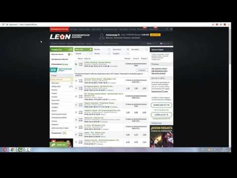 Видео Леон ставки контора