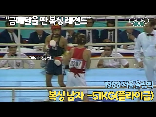[올림픽 공식] 불굴의 파이팅으로 금메달을 차지한 대한민국 복싱 레전드 / 1988 서울 올림픽