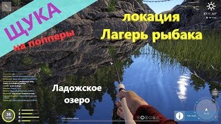 Русская рыбалка 4 - Ладожское озеро - Щука на попперы и другие приманки