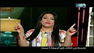 بدرية: إن كيدهن عظيم والله العظيم! #نفسنة  من الثلاثاء للجمعة حصريا على #القاهرة_والناس
