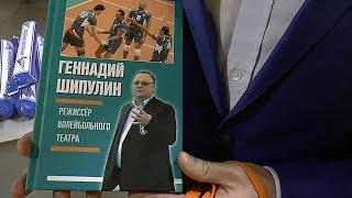 """Презентация книги Геннадия Шипулина """"Режиссер волейбольного театра"""""""