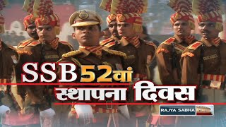 52nd Raising Day Parade of Sashastra Seema Bal (SSB) | Dec 24, 2015