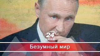 Почему Путин бросил честного боярина Тулеева на вилы разъяренных холопов, Безумный мир
