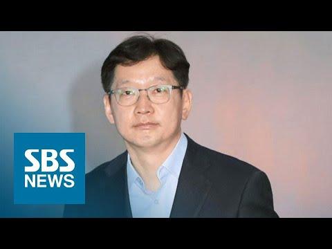 김경수, 오늘 보석 심문·항소심 첫 재판…전망은? / SBS / 주영진의 뉴스브리핑