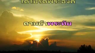 เพลง เปลี่ยนใจของข้า คาราโอเกะคริสเตียน WMV