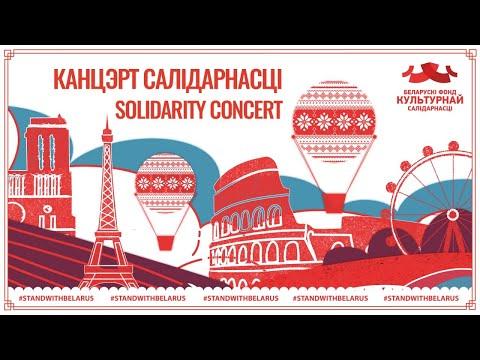 "NEW! Solidarity Concert 'Live Long Belarus' / Канцэрт «Жыве Беларусь!""  #StandwithBelarus"