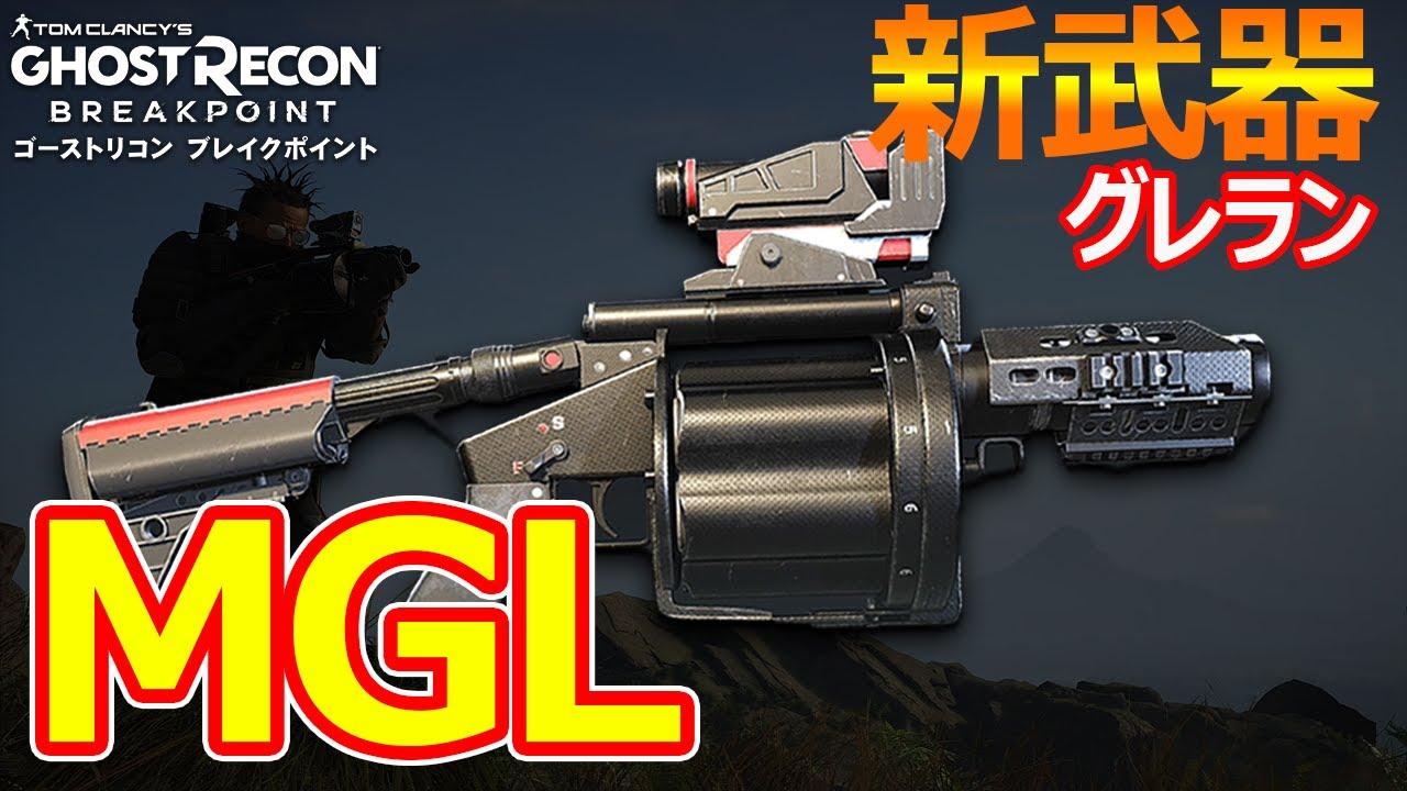 ゴースト リコン ブレイク ポイント 武器