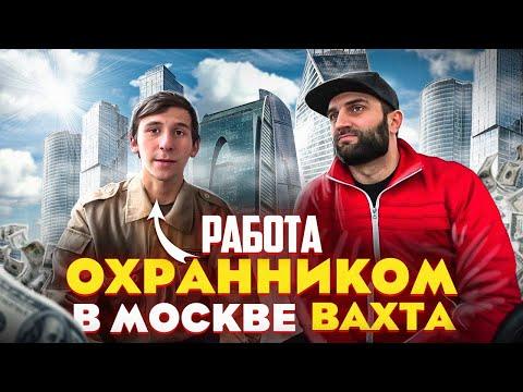 РАБОТА ОХРАННИКОМ В МОСКВЕ [2021]