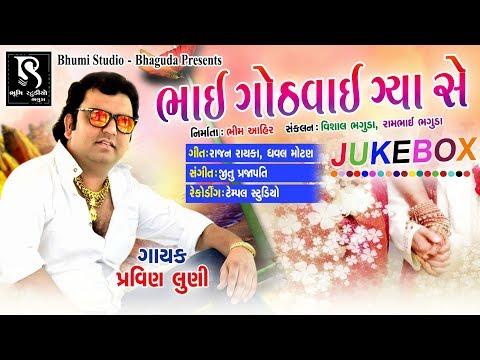 BHAI GOTHVAY GYA SE ( Audio ) - Pravin Luni | Gujarati New Dhamakedhar 2018 Song