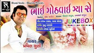 BHAI GOTHVAY GYA SE ( Audio ) Pravin Luni | Gujarati New Dhamakedhar 2018 Song