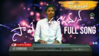 alavaikunthapurramuloo-samajavaragamana-full-song-allu-arjun-trivikram-thaman-s