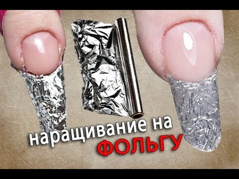 Наращивание ногтей на ФОЛЬГУ 😱 ХРУСТАЛЬНЫЕ НОГТИ. Новогодний Маникюр. Наращивание ногтей без форм