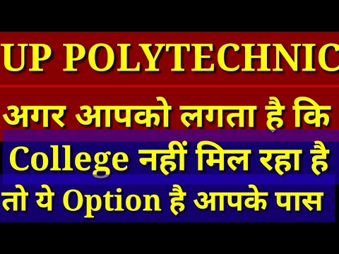 Up polytechnic counceling related information important documents and information about the polytech