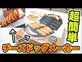 【大流行】チーズドッグメーカーでチーズドッグを作ってみたら最高だったwwww【韓国】