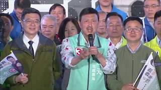 【行作伙為台灣造勢晚會】余天呼籲三重埔鄉親團結