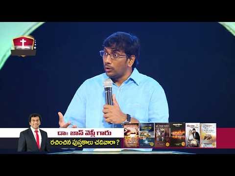 నూరంతలు ఫలము పొందాలంటే- Part 1   Dr John Wesly Message    Telugu Christian Messages