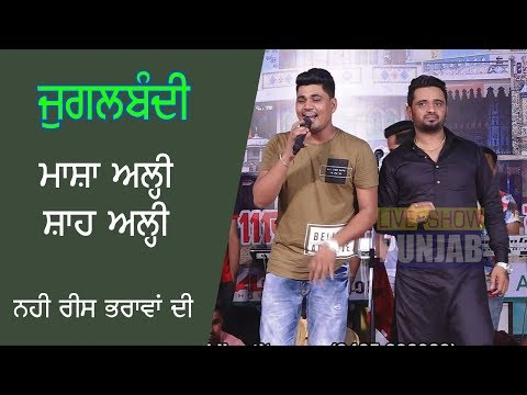 Masha Ali & Shah Ali Di Jugalbandi New Song