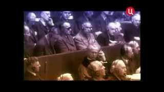 Нюрнбергский процесс. Вчера и завтра. Часть 2