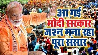 Modi Win DJ Song 2019 || फिर आयो मोदी सरकार जशन मना पूरा संसार