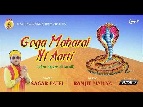 GOGA MAHARAJ NI AARTI || SAGAR  PATEL || Maa Recoding Studio || Ranjit Nadiya ||