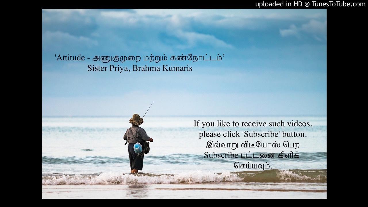 'Attitude in Tamil' - அணுகுமுறை மற்றும் கண்நோட்டம்