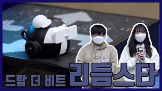 [2020 3D프린팅 로봇 게임 창작 경진대회] 리듬스…