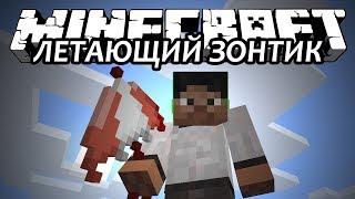 ЛЕТАЮЩИЙ ЗОНТИК - Minecraft (Обзор Мода)
