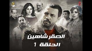 مسلسل الصقر شاهين - الحلقة (1) - تيم حسن و رانيا فريد شوقي