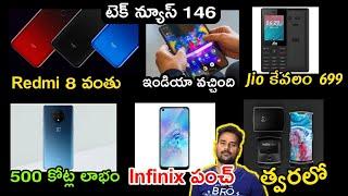 Technews 146 Jio Diwali Offer Jio Phone 699,Redmi 8,Infinix punch hole phone in budget,Samsung Fold