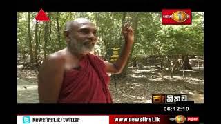 Pathikada, Sirasa TV, 28 th Of March 2019, Ven. Wanawasi Rahula Thero Thumbnail