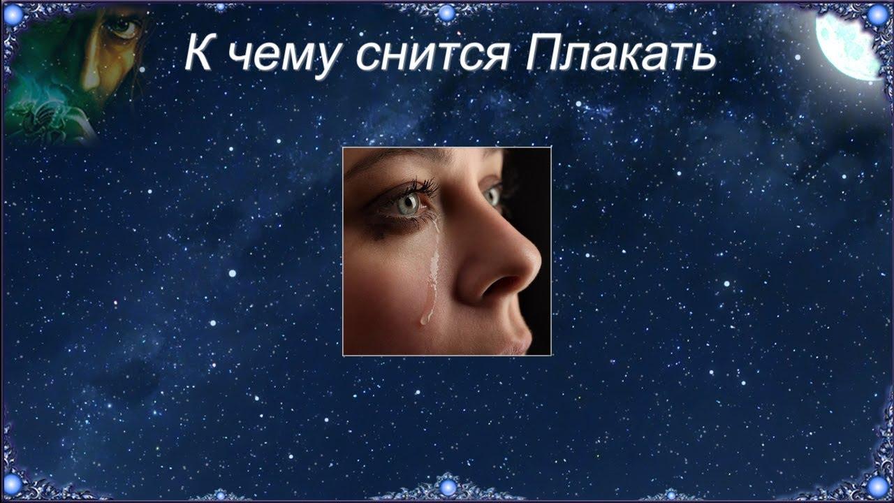 К чему снится Плакать (Сонник)