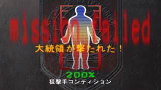 Sogeki/ Silent Scope EX (ps2 ver., difficulty 1, 150% life)