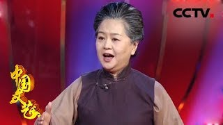 《中国文艺》 20190617 反串大联欢| CCTV中文国际