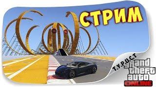 Продолжаем проходить все карты ТурисТа! Катаем TPCT - AutoParkour на XA-21 в GTA 5 Online