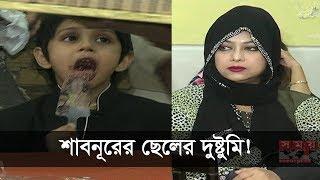 শাবনূরের ছেলের দুষ্টুমি ! | এই প্রথম টিভি ক্যামেরায় |  Funny moments of Shabnur Son