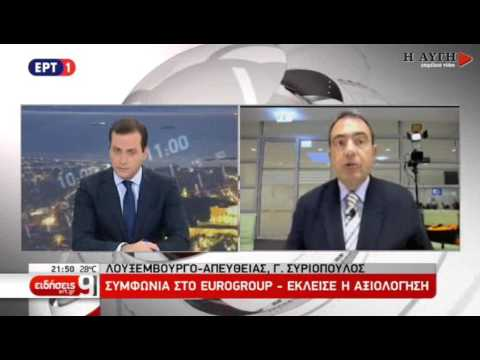 Ομοφωνία στο Eurogroup, κλείνει η αξιολόγηση