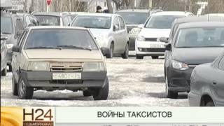 В аэропорту разворачивается война таксистов(Городские водители утверждают, что емельяновские бомбилы в борьбе за клиентов запугивают их, а машины конк..., 2015-02-13T04:02:38.000Z)