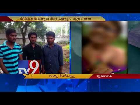 Rape attempt on girl filmed and uploaded on Social Media | Kanigiri | Prakasam district - TV9