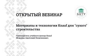 """Материалы и технологии Knauf для """"сухого"""" строительства - открытый вебинар"""
