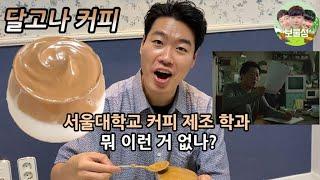 기생충 송강호, 곽철용, 맹구인 상태로 달고나 커피 만들고 먹방하깈(feat.몰래온 손님 ㅈㅇㅈ)ㅋㅋㅋㅋㅋㅋㅋㅋㅋㅋㅋㅋㅋㅋㅋㅋㅋㅋㅋㅋㅋㅋㅋㅋ
