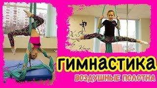 Моя тренировка по гимнастике. Воздушные полотна