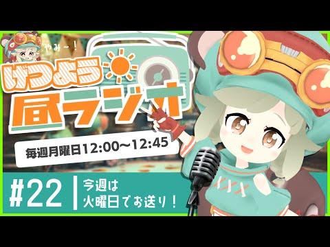 LIVE|臨時!かよう昼ラジオ!【昼ラジオ】