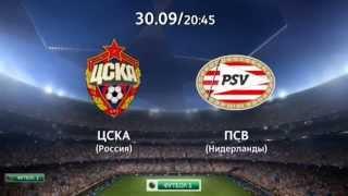 ЦСКА ПСВ 3-2 ВИДЕО ОБЗОР МАТЧА СМОТРЕТЬ ОНЛАйН 2015