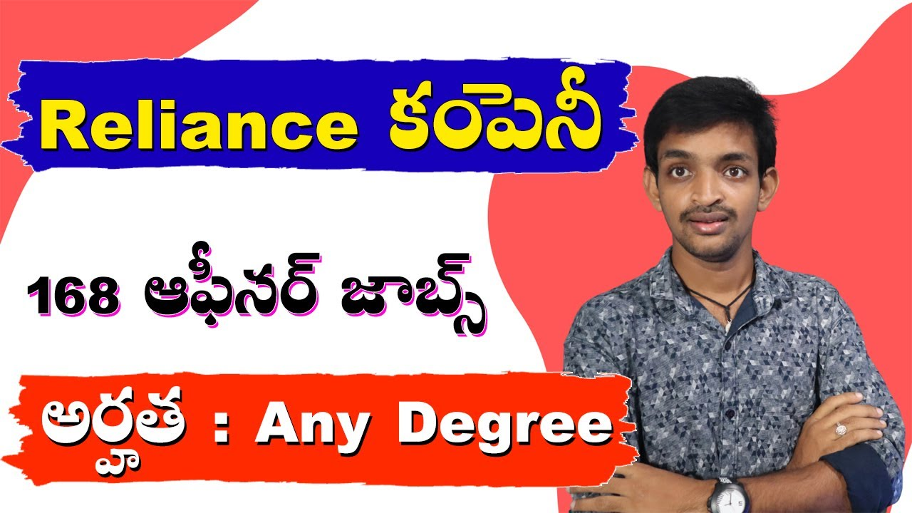 Reliance Insurance Company 168 Officer Posts Notification 2020    Any Degree Jobs    Private Jobs