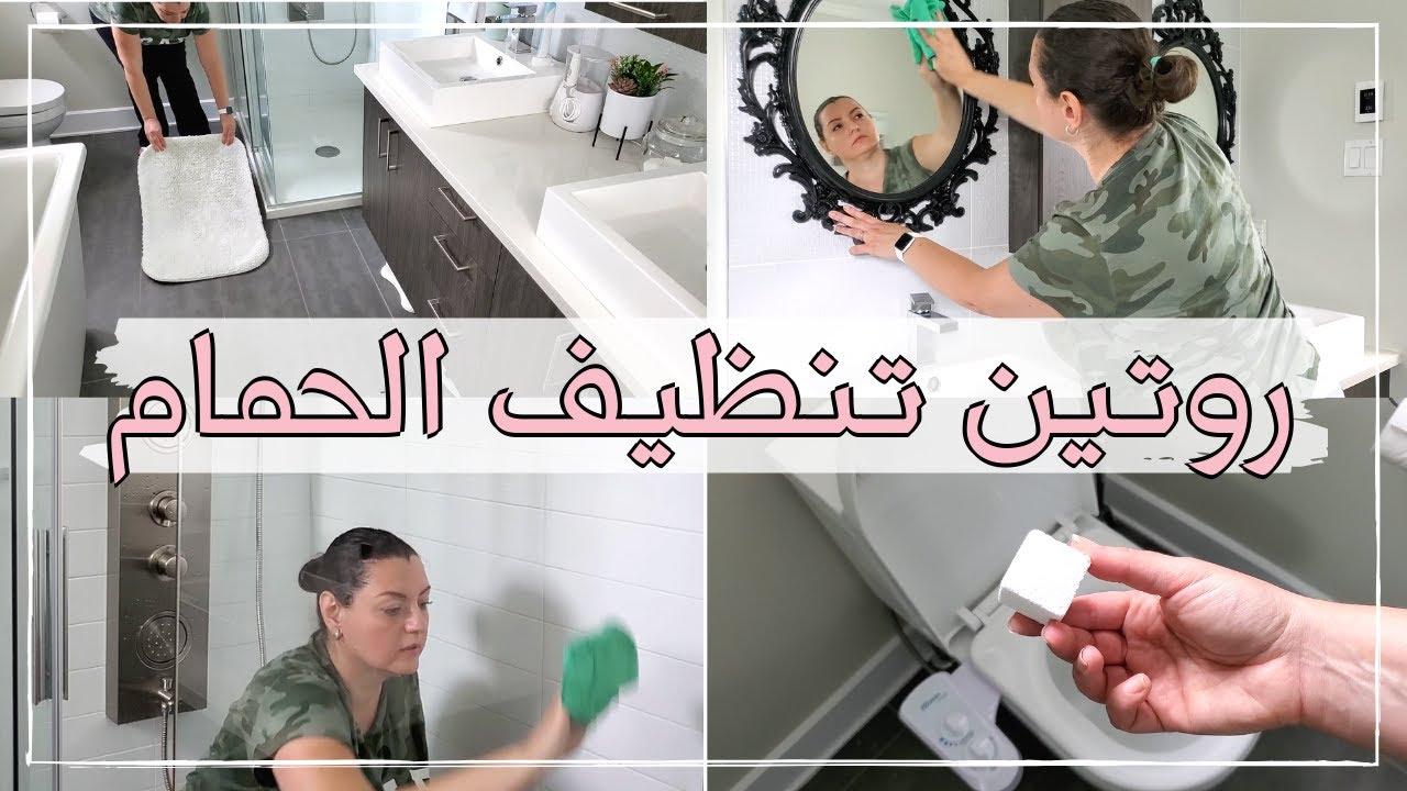 BATHROOM CLEANING ROUTINE🚽🚽  روتيني لتنظيف الحمام | أحسن وصفة طبيعية لتنظيف التواليت
