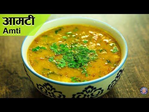 Amti Recipe | Maharashtrian Amti Recipe | Maharashtrian Recipes | Peeli Dal Recipe | Varun Inamdar