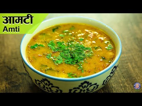 Amti Recipe | Maharashtrian Amti Recipe | Maharashtrian Recipes | Peeli Dal Recipe | Varun Inamdar